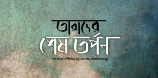 Tarader Shesh Tarpon'
