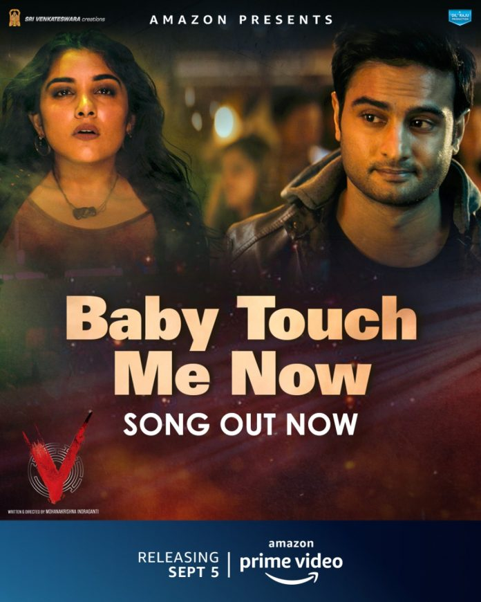 Baby Touch me now image