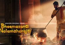 Bheemasena-Nalamaharaja-Teaser-Out-Takes-You-On-A-Delicious-Journey